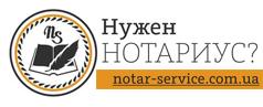 Нотариусы Киева от 'Нотар Сервис'