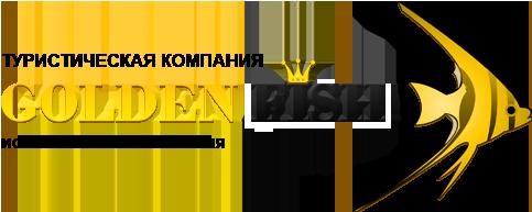 """Туристическая фирма """"Голден Фиш"""" - Логотип"""