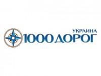 1000 Дорог Украина
